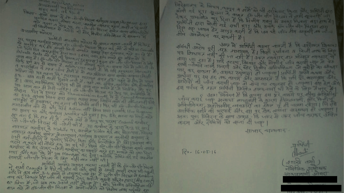 A copy of the complaint Shanti Verma wrote to Prasar Bharati.