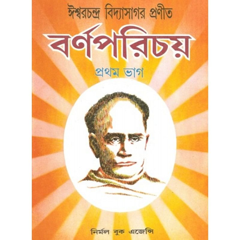 The front cover of an edition of Vidyasagar's '<i>Borno Porichoy'.</i>