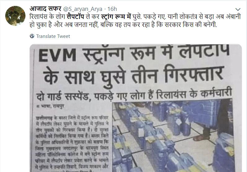 Chhattisgarh's EVM Strongroom Breached? No, It's Last Year's News