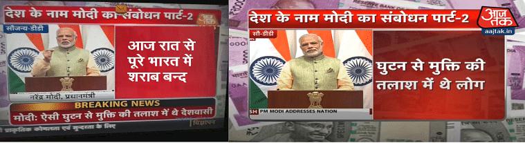 Left: Still in the viral image. Right: Still in the original bulletin