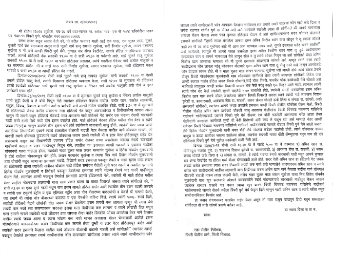 The copy of FIR filed by Kunal Bar's owner Rohit Sukheja