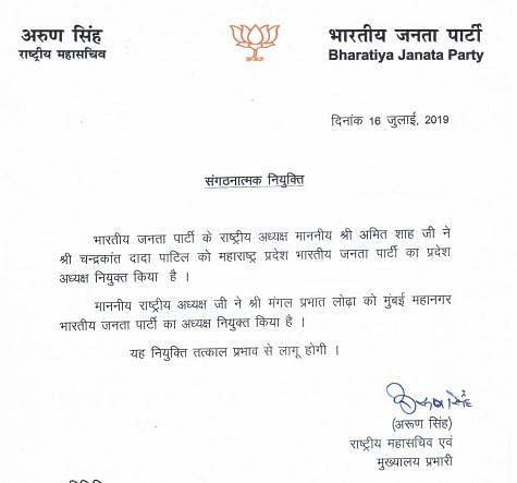 BJP's letter which mentions the new appointments.