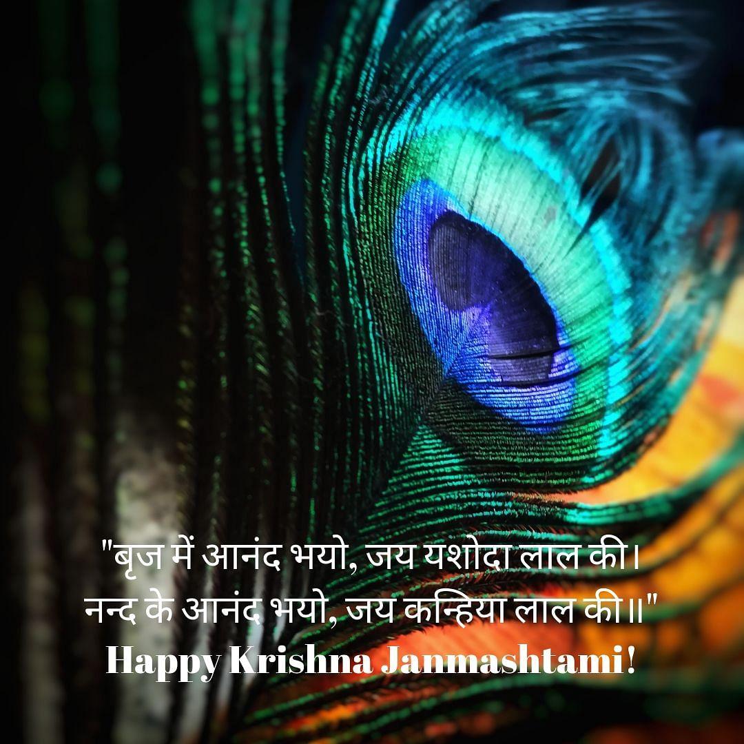 "<div class=""paragraphs""><p>Happy Krishna Janmashtami wishes in Hindi</p></div>"