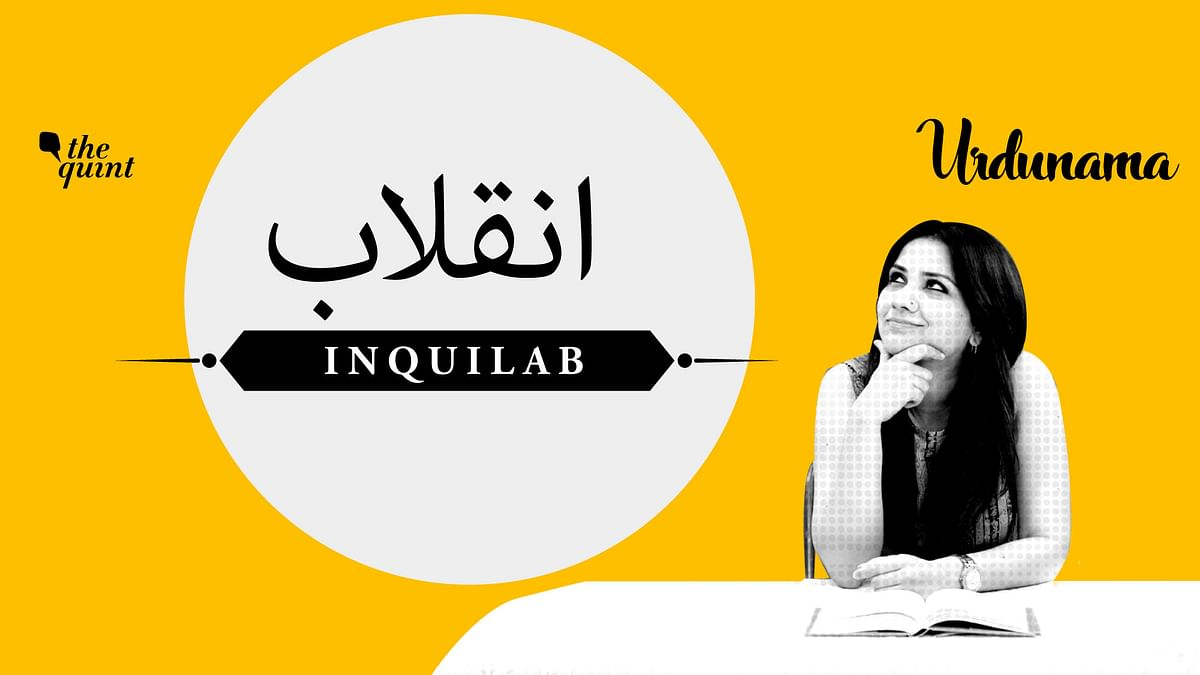This Independence Day, know what the word 'Inquilab' truly stands for.
