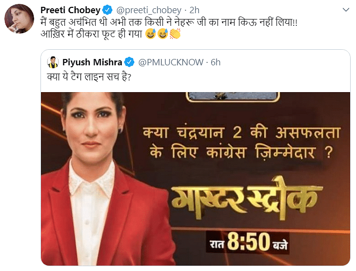 The image was retweeted by the Preeti Chobey