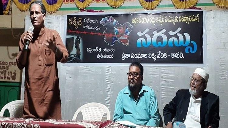 Human Rights Forum (HRF), a civil rights organisation held a meeting in Shadi Manzil, Nellore, on the abrogation of Article 370 on Sunday.
