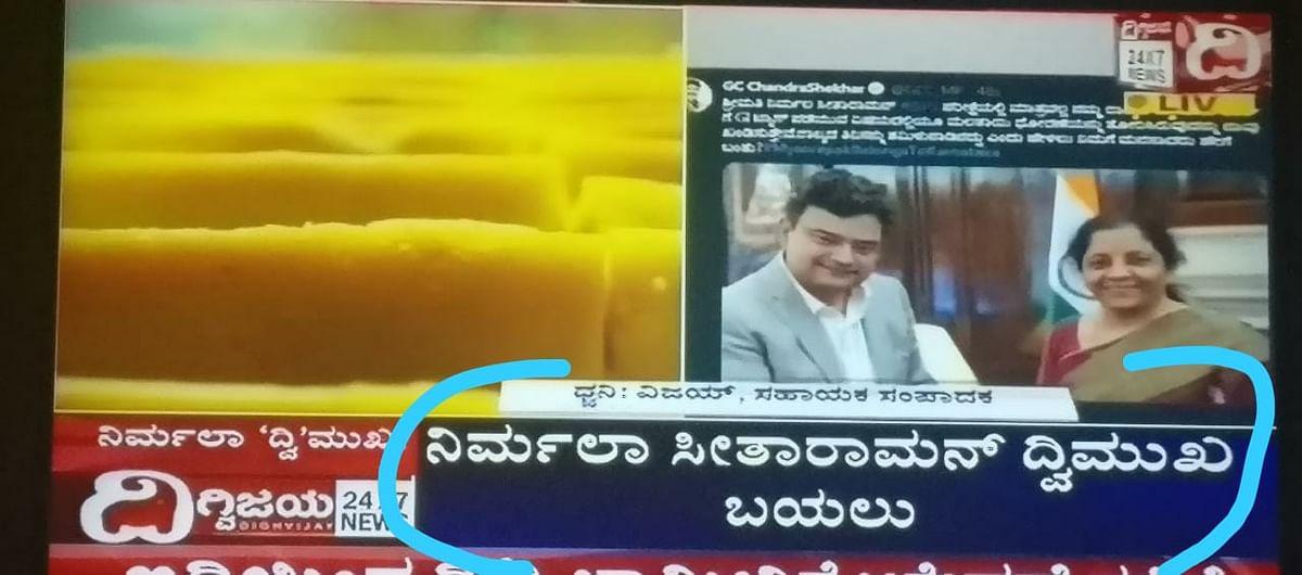 "Dighvijay News called Nirmala Sitharaman ""two-faced""."