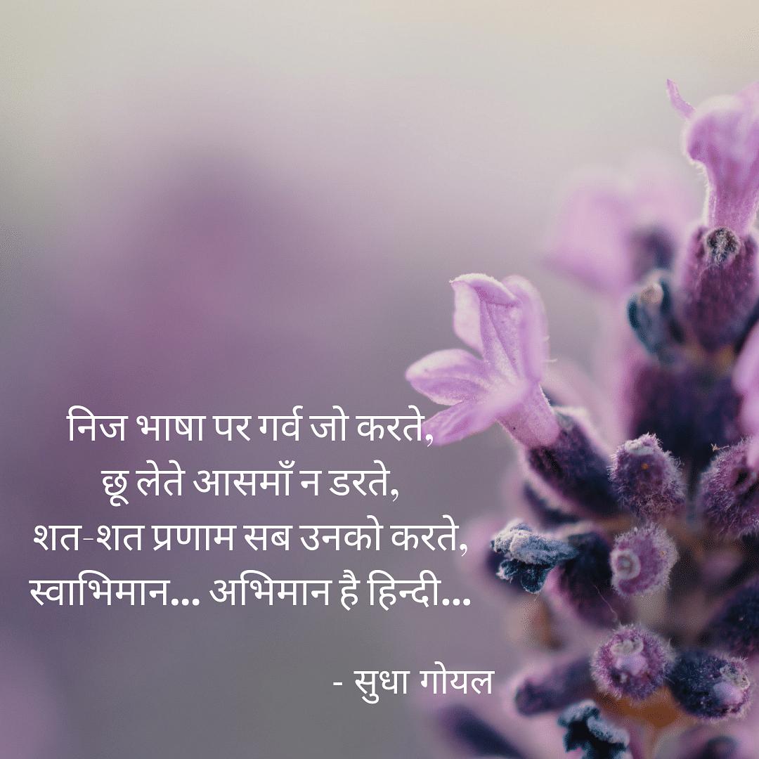 Hindi Diwas wishes.