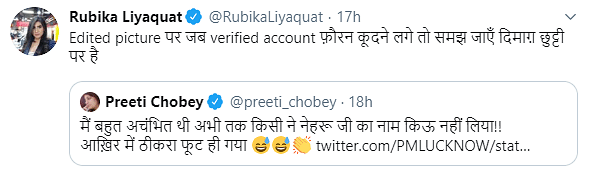 Rubika Liyaquat issued the clarification.