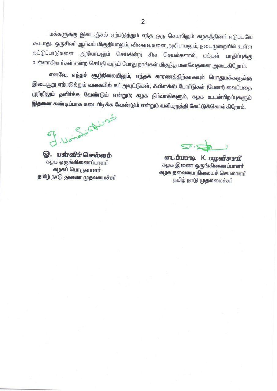 AIADMK statement on illegal flex banners.
