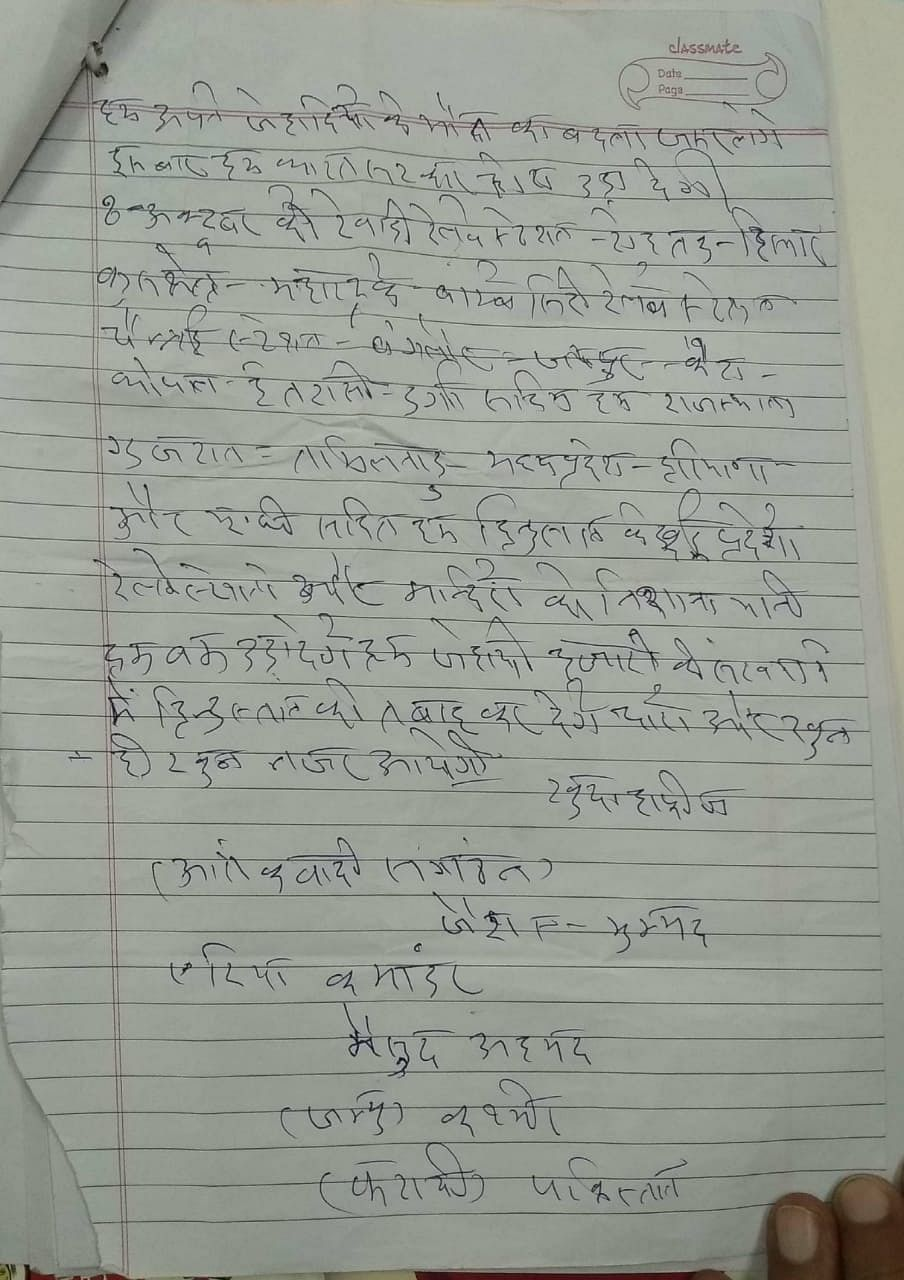 The letter received by the Rohtak railway police.