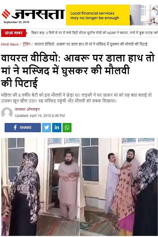 The report of Maulvi molesting child in Pakistan.