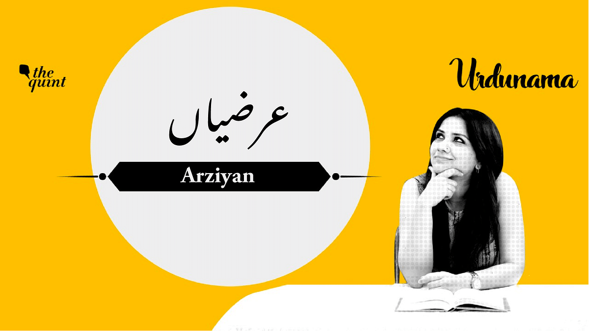 Urdunama: Why Do We Take 'Arziyan' to God When He's Within Us?