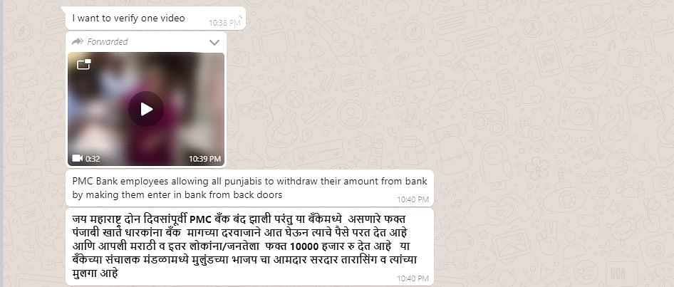 Screenshot of the message received by The Quint on WhatsApp.