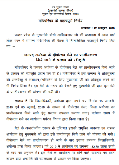 UP government's press release mentioned that the amount allocated was Rs 132.70 lakh.
