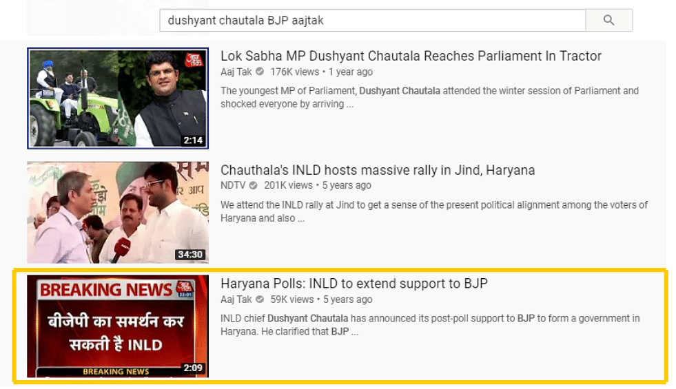 A YouTube keyword search led us to an Aaj Tak bulletin published in 2014.