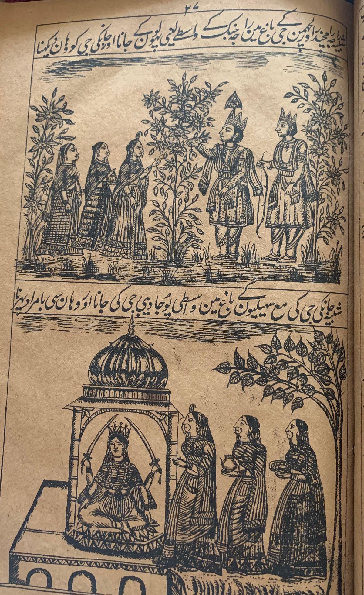 'Ram ke Naam': How Ramayana Fired the Imagination of Urdu Poets