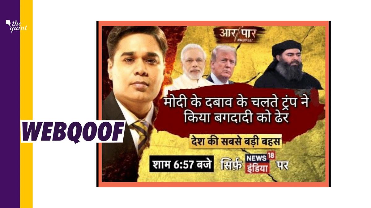 Did News18 Anchor Amish Devgan Credit Modi for Bagdadi's Death?