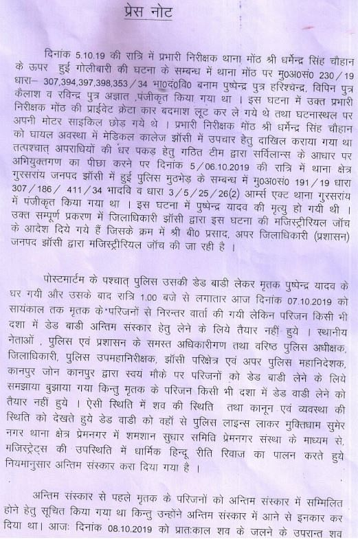 Jhansi Police tweeted a press note regarding the incident and Pushpendra Yadav's death.