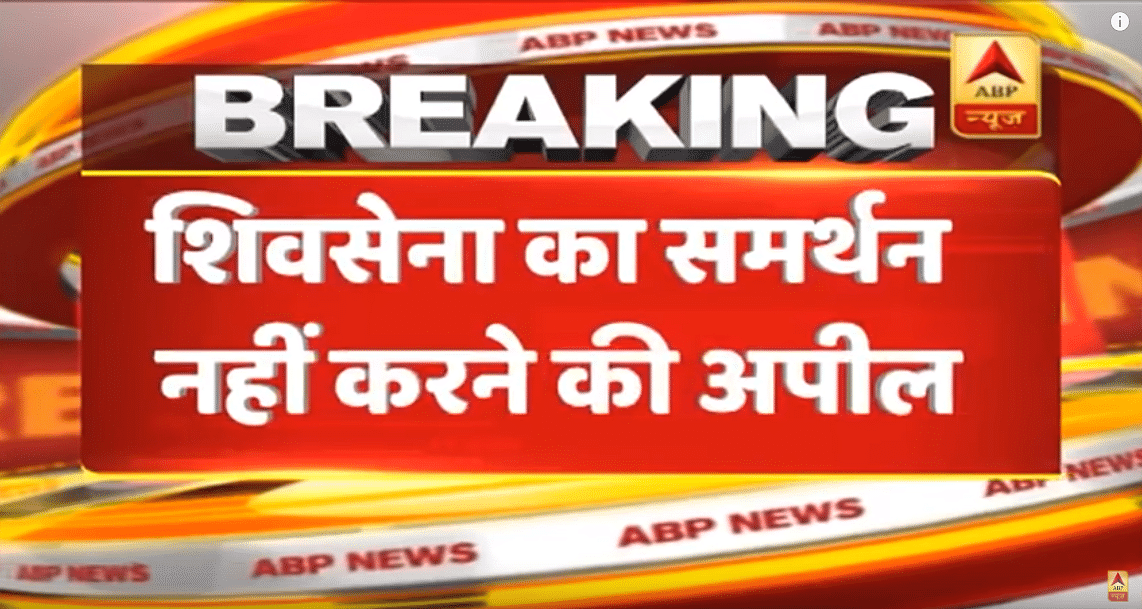ABP News aired a bulletin on 18 November claiming that the organisation has written to Sonia Gandhi.