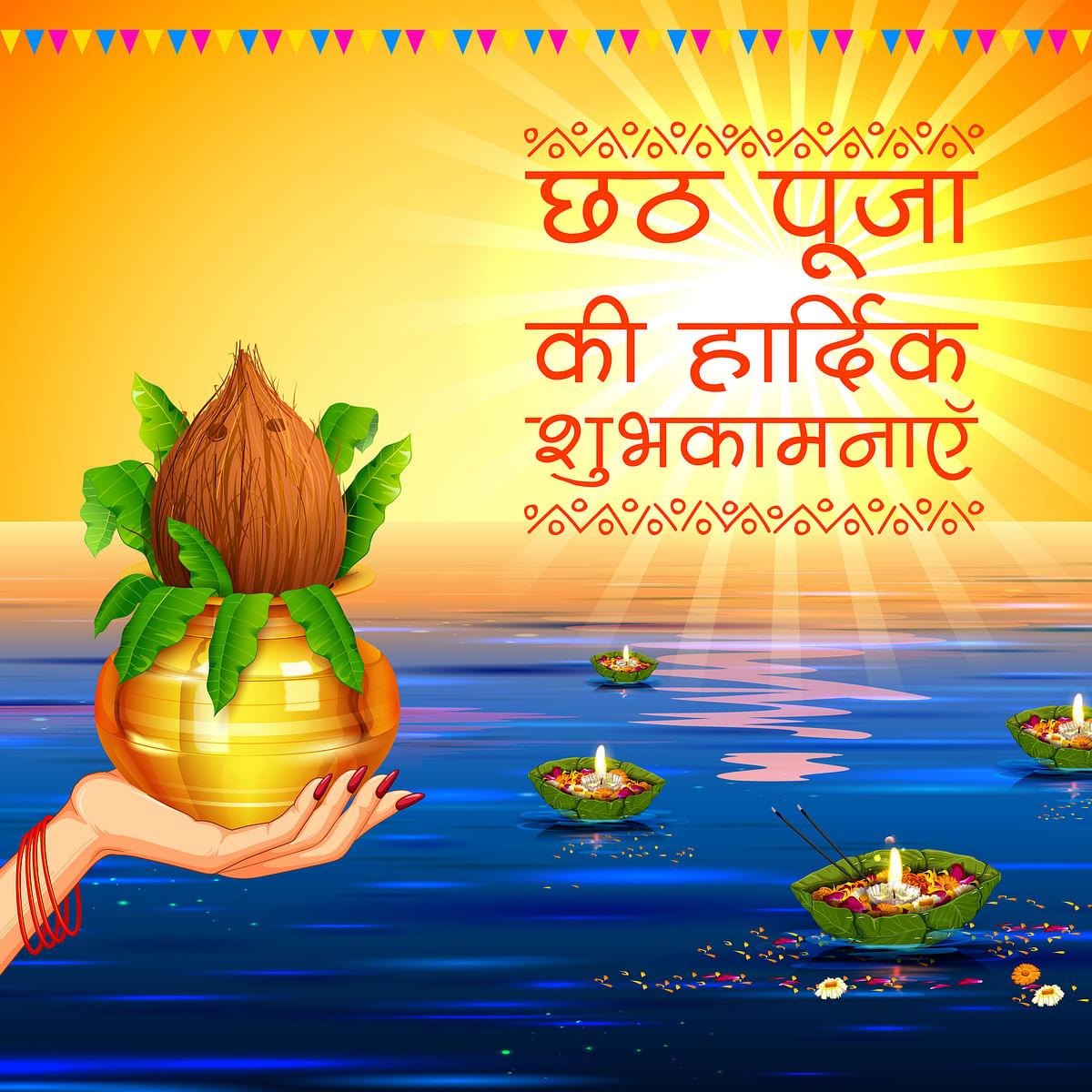 Happy Chhath Puja 2019 Wishes in Hindi