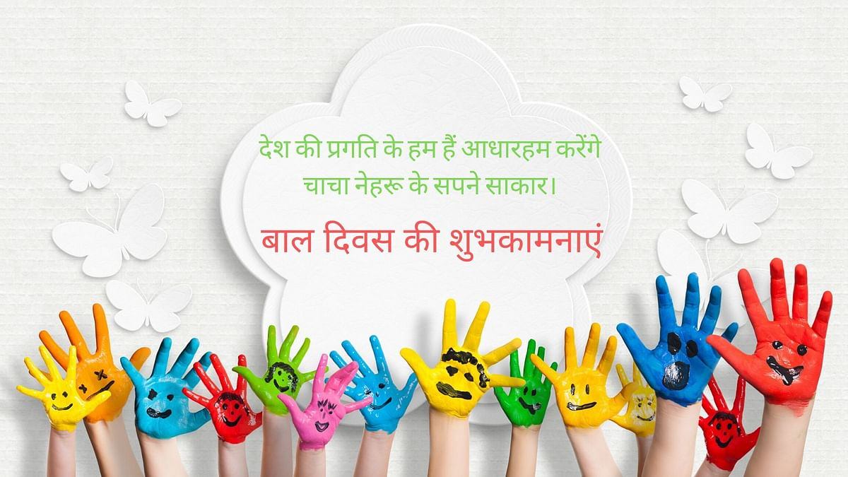 Childrens' Day Wishes in Hindi