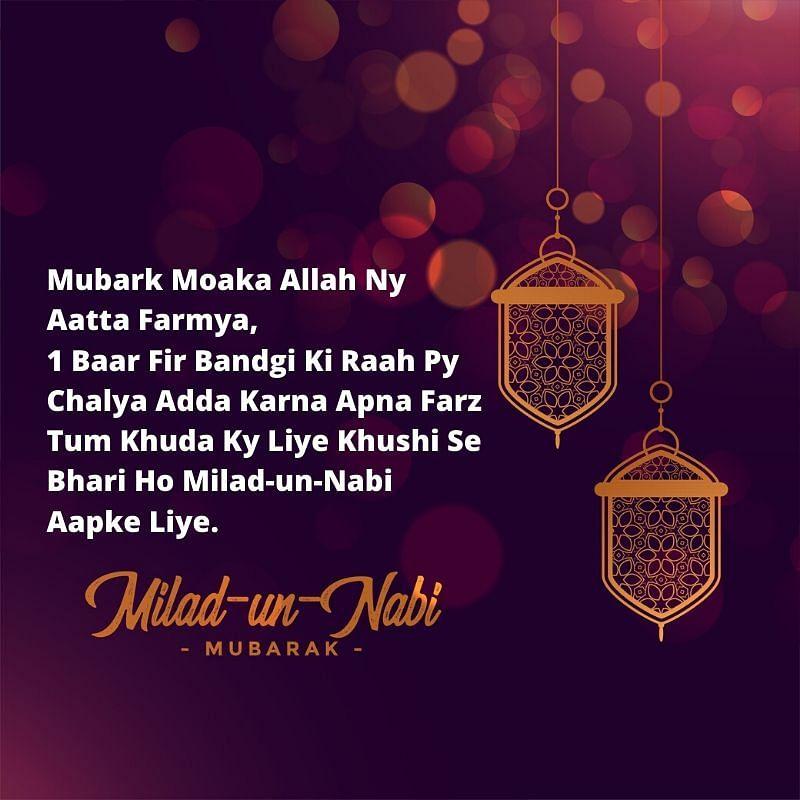 Eid Milad-un-Nabi wishes in Urdu