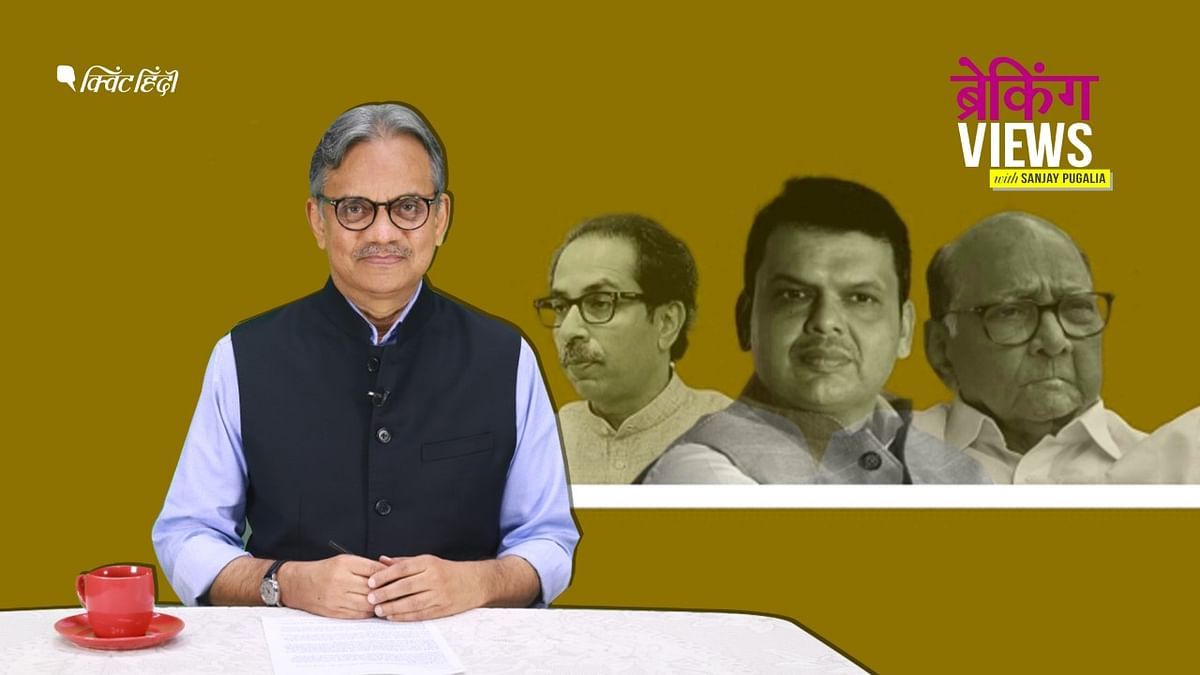 Does BJP's Maharashtra Defeat Signify a Shift of Power in Nation?
