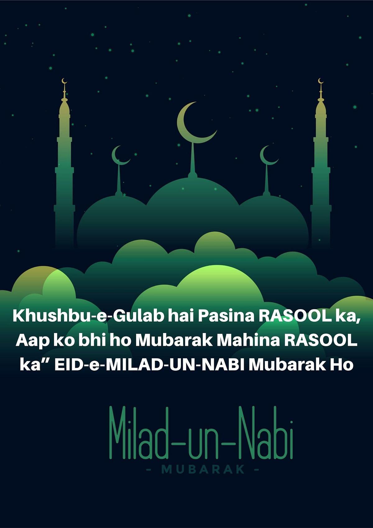 Eid Milad-un-Nabi wishes in Hindi.