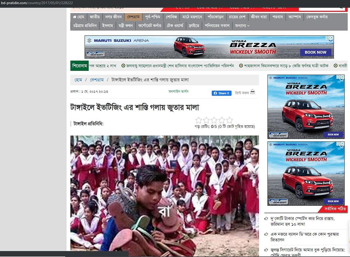 Screenshot of the news article.