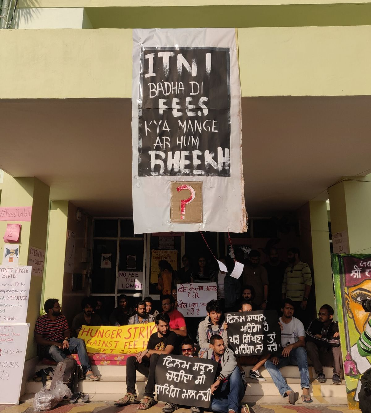 Students of SRFTI protesting against high academic and entrance fees.