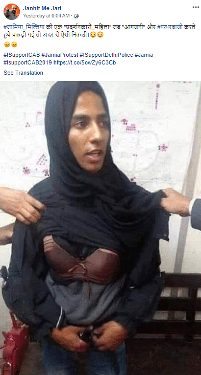 Image of Egypt Man Dressed as Woman Passed off as Jamia Protester
