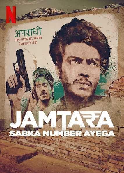 A poster of <i>Jamtara</i>