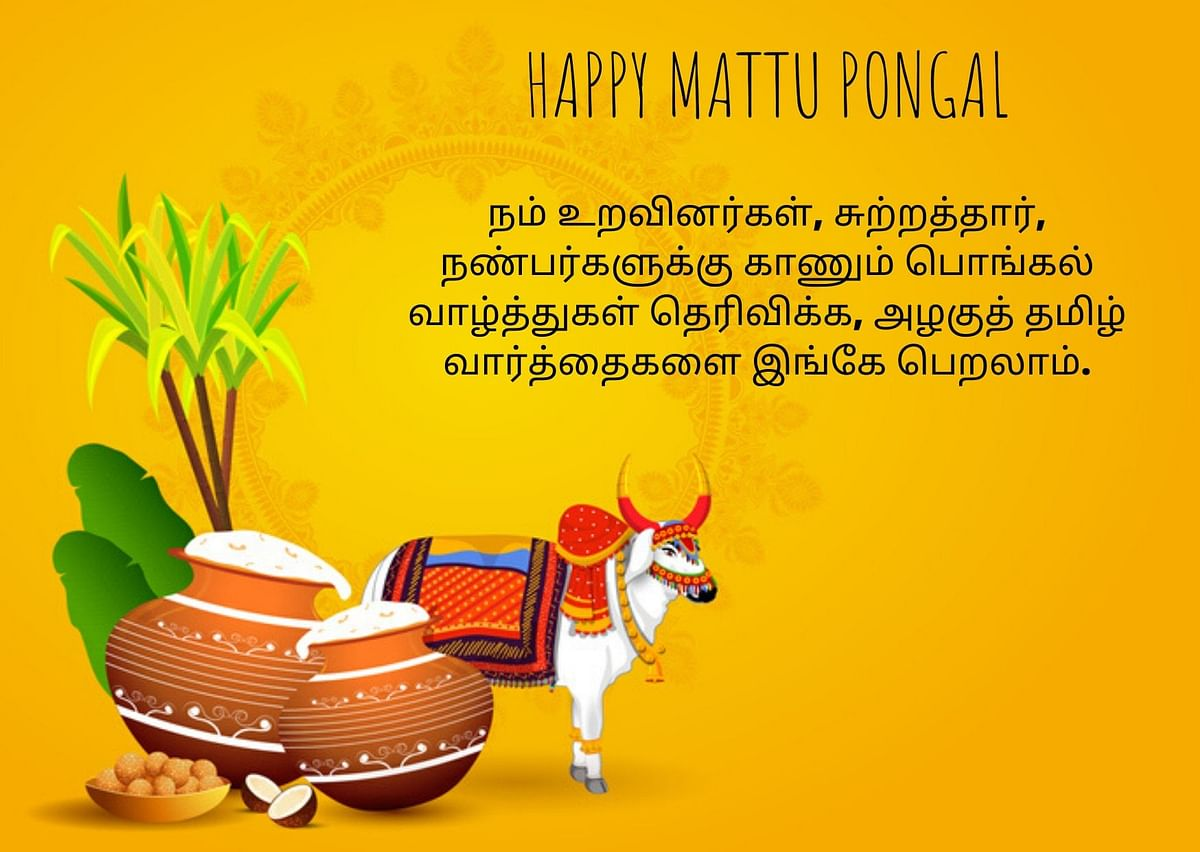 Happy Mattu Pongal Wishes in Tamil