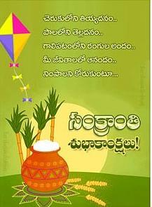 Happy Pongal 2020 Wishes in Telugu