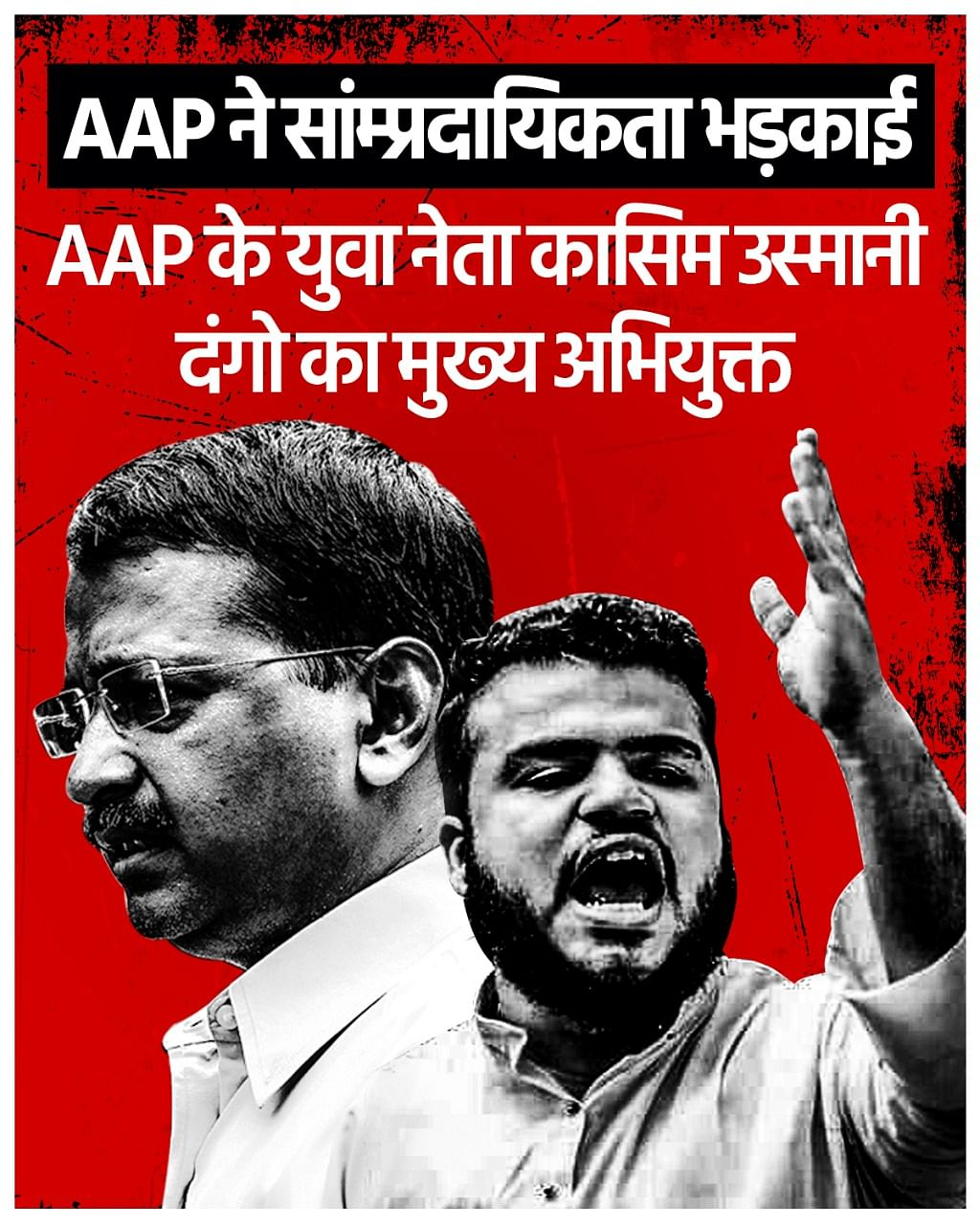 "One of the images on AAP Ke PAAP's website and Facebook page accusing Kejriwal and Kasim Usmani of ""riot mongering""."