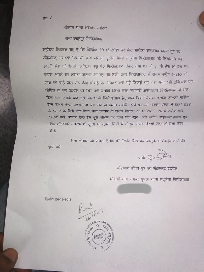 Complaint letter filed on behalf of Mohammed Shoaib, Harun's uncle.