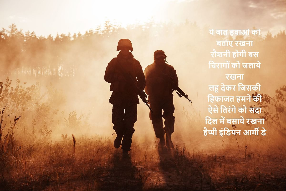 Indian Army Day Wishes