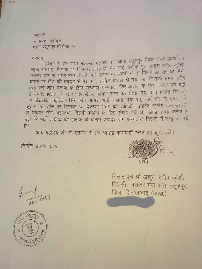 Complaint letter, dated 26 December 2019, filed on behalf of Shafeeq's brother, Nisar at Rasoolpur Thana.