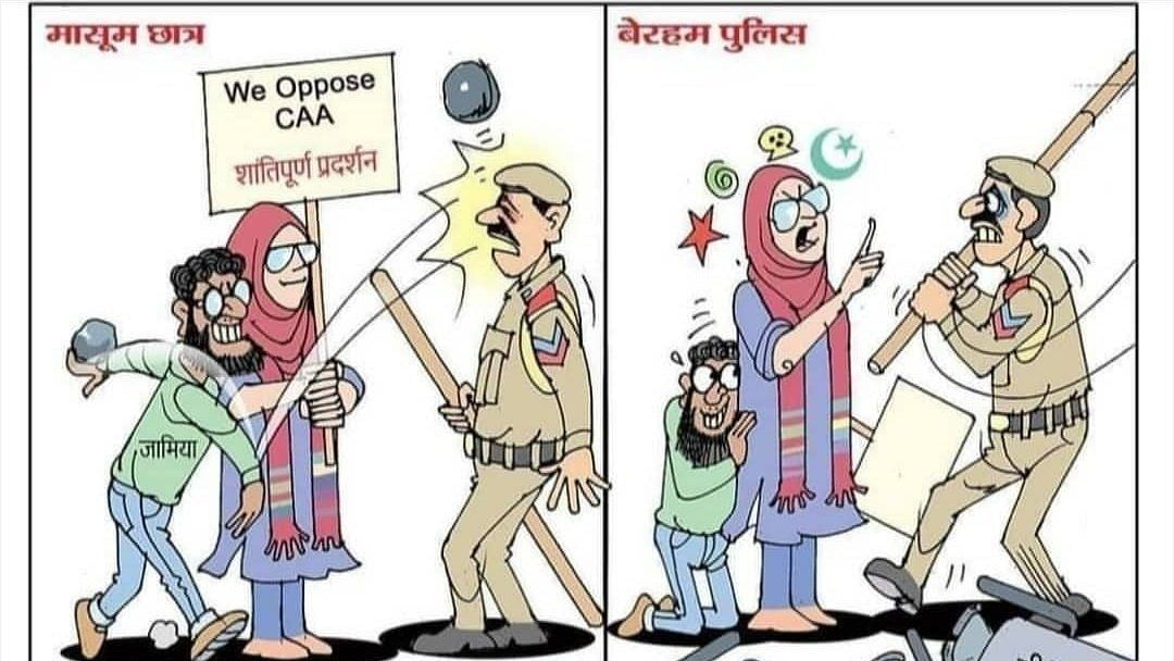 A cartoon tries to mock the violence against Jamia students.