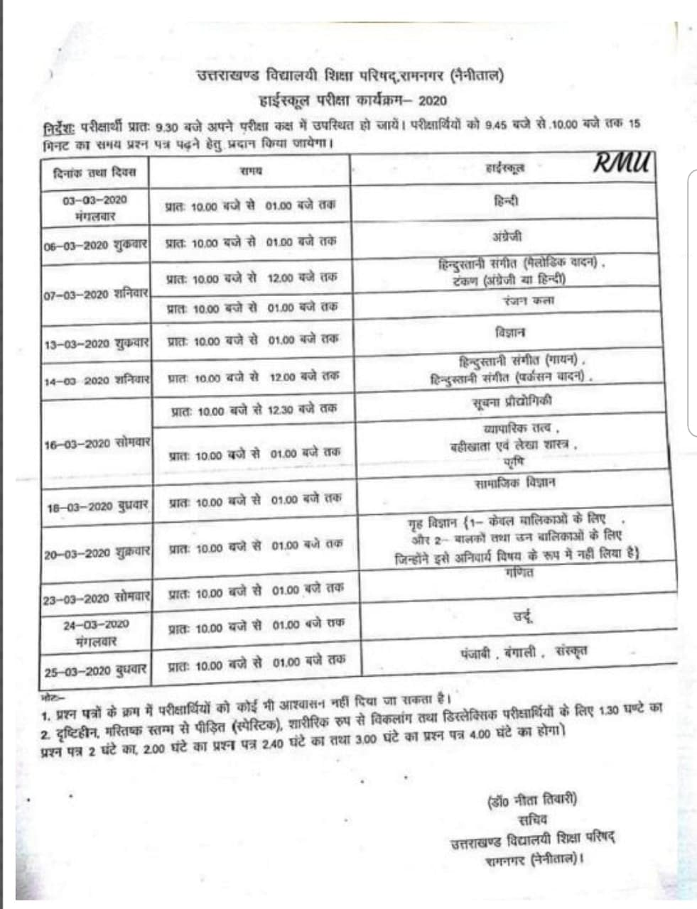 Uttarakhand Board Class 10 Datesheet