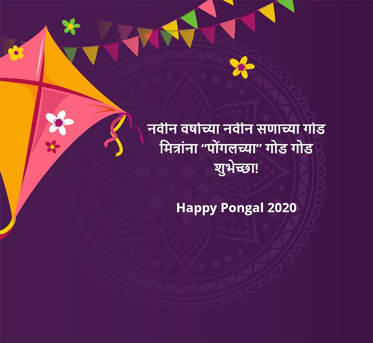 Pongal 2020 Wishes