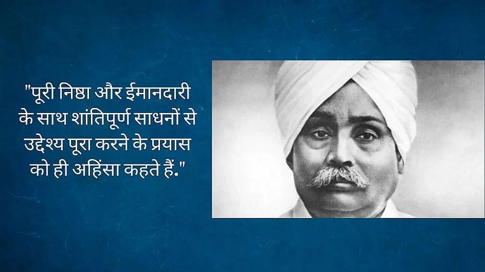 Lala Lajpat Rai Quotes in Hindi