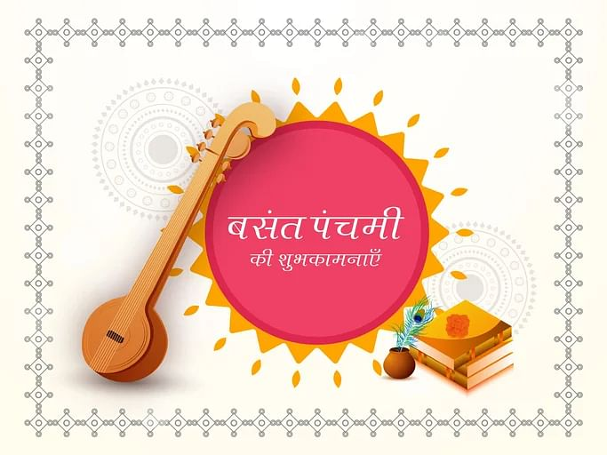 Basant Panchami Wishes