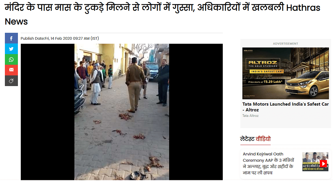 <i>Dainik Jagaran</i> published an article on the incident on 14 February.