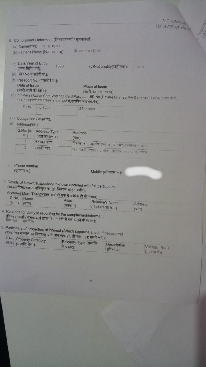 FIR filed by the victim's brother.