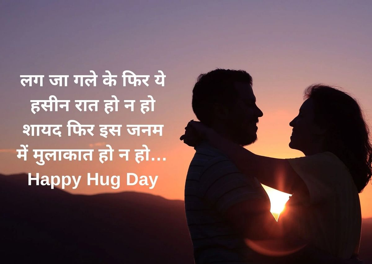 Hug Day Wishes in Hindi