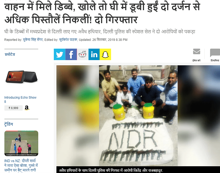 We found an article by NDTV on the incident published on 26 September 2019.