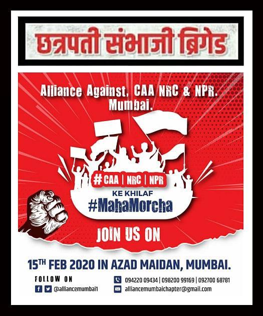 Chhatrapati Sambhaji Brigade poster for the 15 February Azad Maidan protest