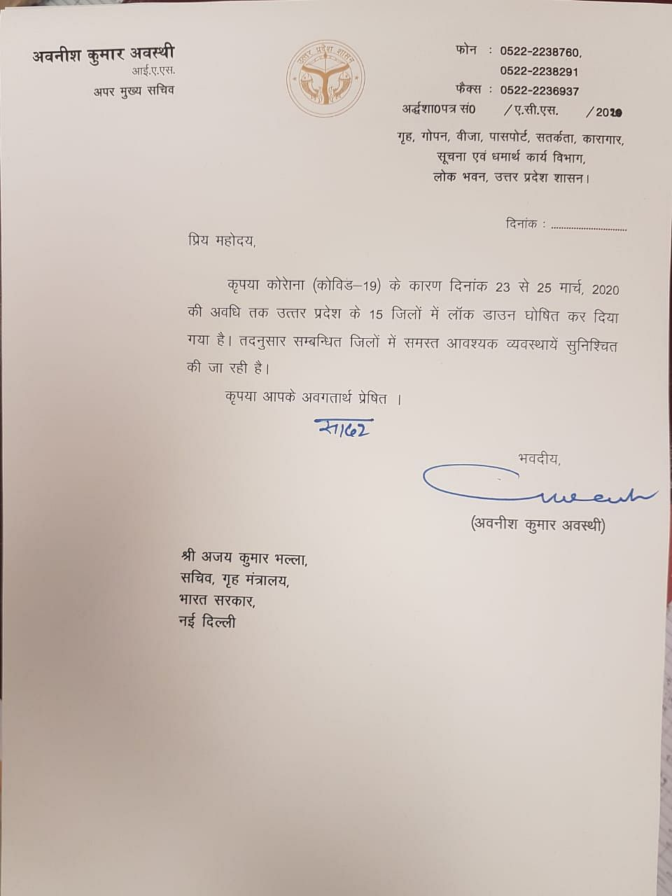 Image of the order given by UP government